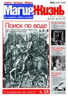 Обложка книги  - Магия и жизнь. Газета сибирской целительницы Натальи Степановой №21 (25) 2006