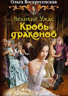 Обложка книги  - Кровь драконов