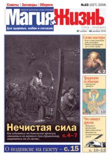 Обложка книги  - Магия и жизнь. Газета сибирской целительницы Натальи Степановой №23 (27) 2006