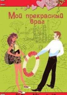 Обложка книги  - Мой прекрасный враг
