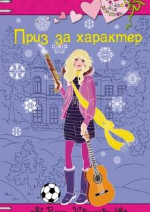 Обложка книги  - Приз за характер