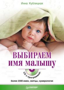 Обложка книги  - Выбираем имя малышу