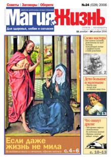 Обложка книги  - Магия и жизнь. Газета сибирской целительницы Натальи Степановой №24 (28) 2006