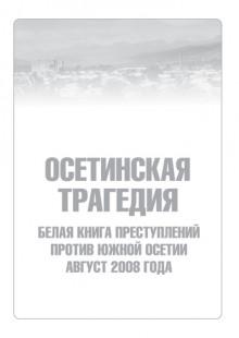 Обложка книги  - Осетинская трагедия. Белая книга преступлений против Южной Осетии. Август 2008 г