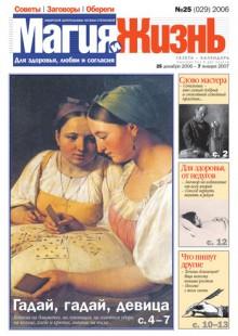 Обложка книги  - Магия и жизнь. Газета сибирской целительницы Натальи Степановой №25 (29) 2006