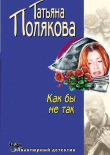 Обложка книги  - Как бы не так