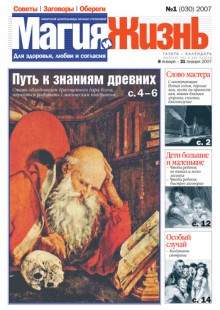 Обложка книги  - Магия и жизнь. Газета сибирской целительницы Натальи Степановой №1 (30) 2007