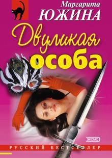 Обложка книги  - Двуликая особа