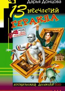 Обложка книги  - 13 несчастий Геракла