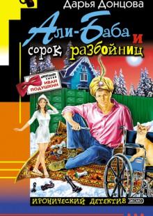 Обложка книги  - Али-Баба и сорок разбойниц
