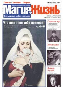 Обложка книги  - Магия и жизнь. Газета сибирской целительницы Натальи Степановой №2 (31) 2007