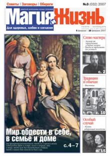 Обложка книги  - Магия и жизнь. Газета сибирской целительницы Натальи Степановой №3 (32) 2007