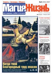 Обложка книги  - Магия и жизнь. Газета сибирской целительницы Натальи Степановой №4 (33) 2007