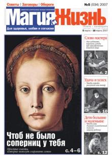 Обложка книги  - Магия и жизнь. Газета сибирской целительницы Натальи Степановой №5 (34) 2007