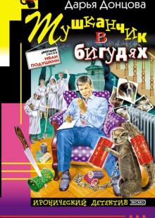 Обложка книги  - Тушканчик в бигудях