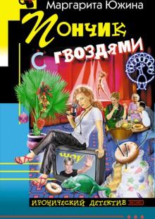 Обложка книги  - Пончик с гвоздями