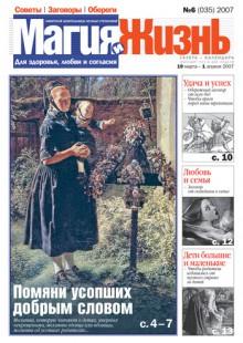 Обложка книги  - Магия и жизнь. Газета сибирской целительницы Натальи Степановой №6 (35) 2007