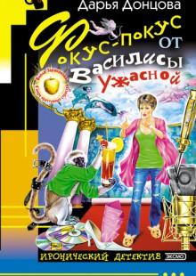 Обложка книги  - Фокус-покус от Василисы Ужасной