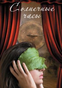 Обложка книги  - Солнечные часы