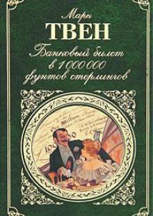 Обложка книги  - Подлинная история дела Джорджа Фишера