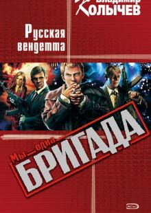 Обложка книги  - Русская вендетта