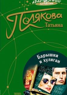 Обложка книги  - Барышня и хулиган