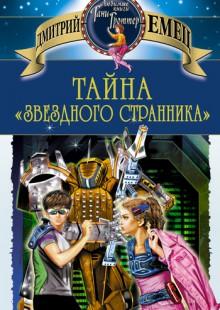 Обложка книги  - Тайна «Звездного странника»