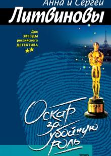 Обложка книги  - Оскар за убойную роль