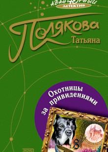 Обложка книги  - Охотницы за привидениями