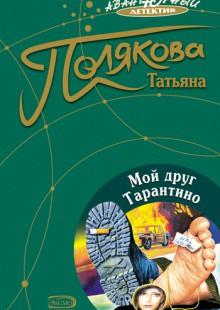 Обложка книги  - Мой друг Тарантино