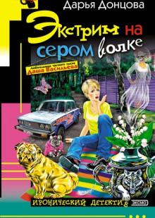 Обложка книги  - Экстрим на сером волке