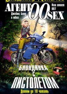 Обложка книги  - Блондинка с пистолетом