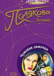Обложка книги  - Чумовая дамочка