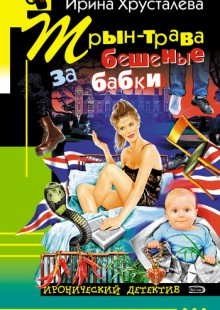 Обложка книги  - Трын-трава за бешеные бабки