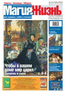 Обложка книги  - Магия и жизнь. Газета сибирской целительницы Натальи Степановой №13 (120) 2010