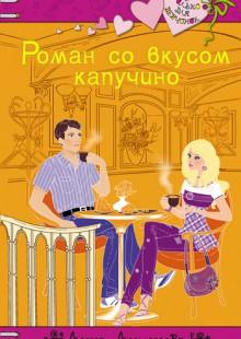 Обложка книги  - Роман со вкусом капучино