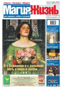 Обложка книги  - Магия и жизнь. Газета сибирской целительницы Натальи Степановой №3 (136) 2011