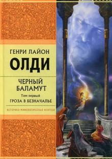 Обложка книги  - Гроза в Безначалье