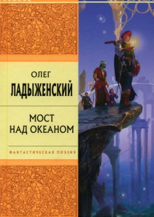 Обложка книги  - Мост над океаном