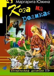 Обложка книги  - Коза на роликах