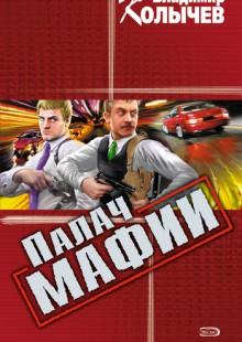 Обложка книги  - Палач мафии