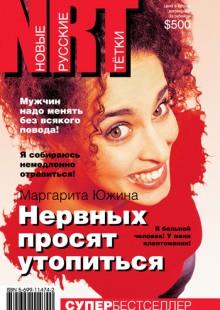 Обложка книги  - Нервных просят утопиться