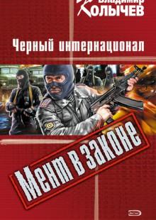Обложка книги  - Черный интернационал