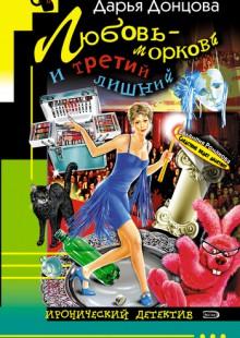 Обложка книги  - Любовь-морковь и третий лишний