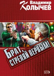 Обложка книги  - Брат, стреляй первым!