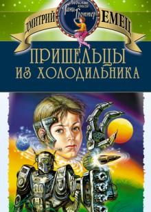 Обложка книги  - Пришельцы из холодильника