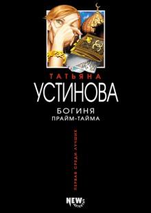 Обложка книги  - Богиня прайм-тайма