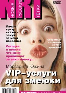 Обложка книги  - VIP-услуги для змеюки