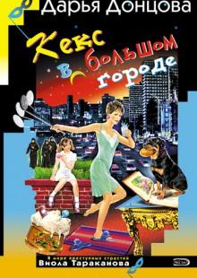 Обложка книги  - Кекс в большом городе