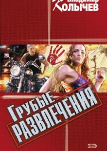 Обложка книги  - Грубые развлечения